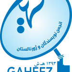 Gaheez Journalists Forum
